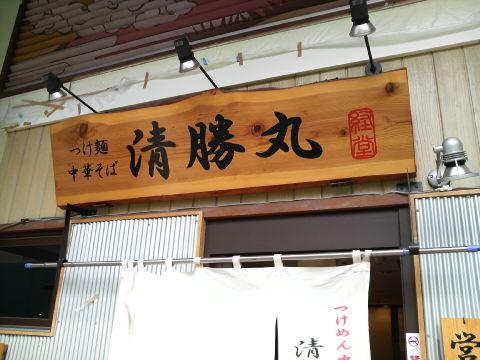 清勝丸 店の様子