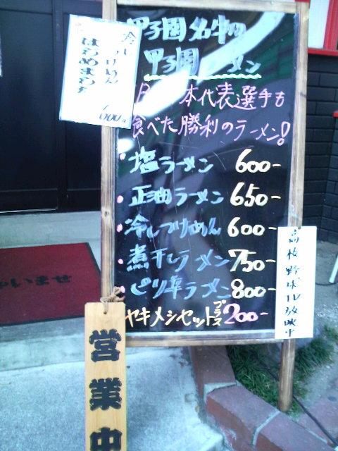 甲子園ラーメン