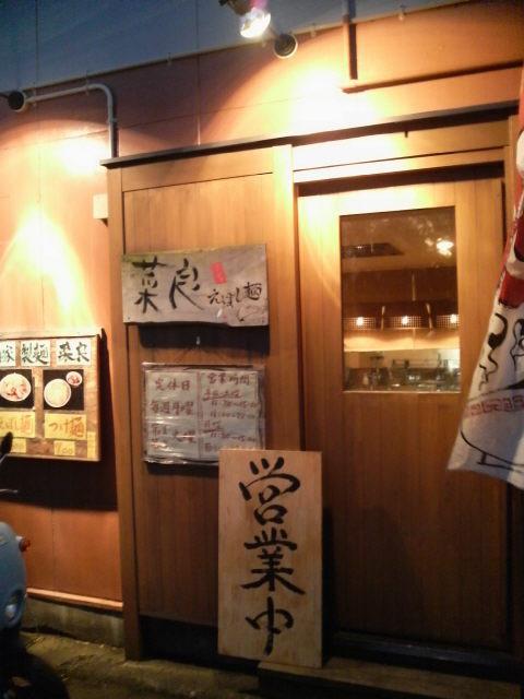 茅ヶ崎 菜良 店の様子