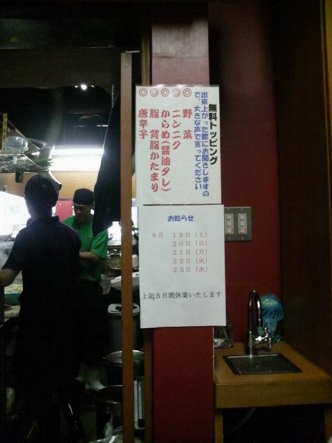 ラーメン二郎高田馬場店 店内の様子