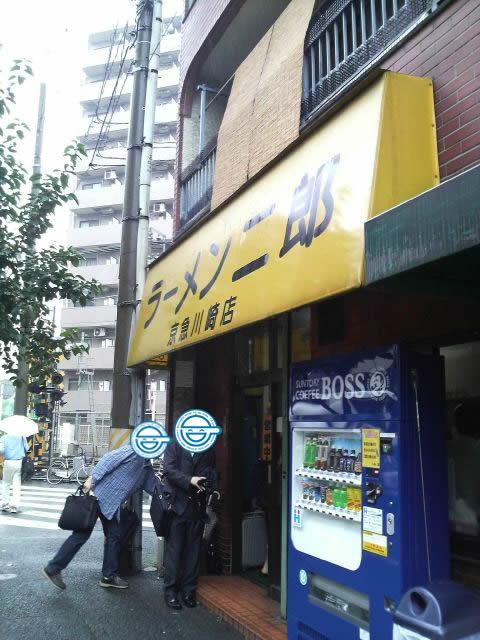 ラーメン二郎 京急川崎店 店の様子
