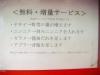 ラーメン二郎 小岩店 無料増量サービスの説明