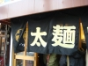太麺堂 店の暖簾