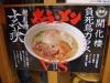 太麺堂 張り紙