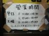 ラーメン二郎品川店 営業時間