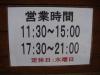 くげ麺 営業時間