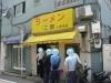 ラーメン二郎 上野毛店 店の様子