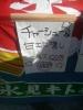 東京ラーメンショー2010
