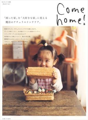 Come home! vol.12 (12) (私のカントリー別冊)