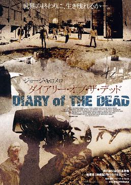 『DIARY OF THE DEAD』