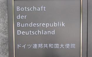 ドイツ大使館