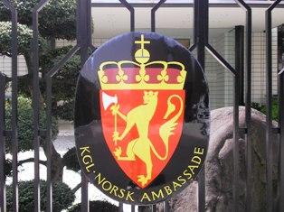 ノルウェー大使館