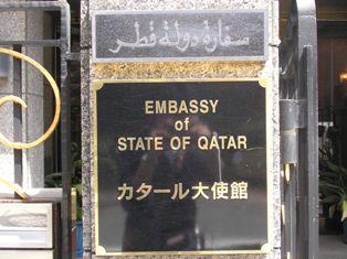 カタール大使館