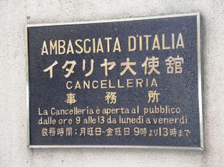 イタリア大使館�