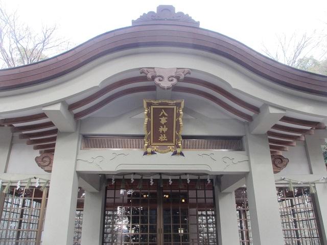 八事神社�