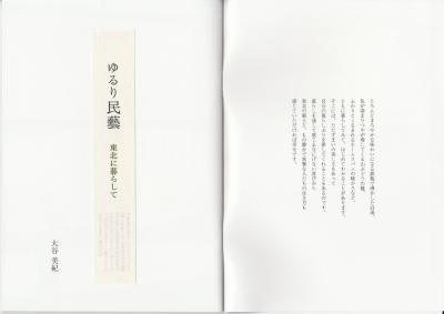 ゆるり民藝冊子_中扉.jpg