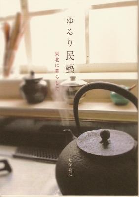 ゆるり民藝_表紙2.jpg
