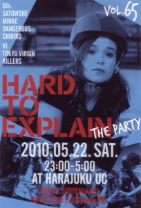 HTE The Party Vol.65 『ローラーガールズ・ダイアリー』特集