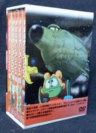 「宇宙船サジタリウス」DVD-BOX1