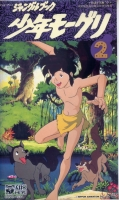 少年モーグリ(2)