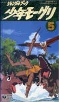 少年モーグリ(5)