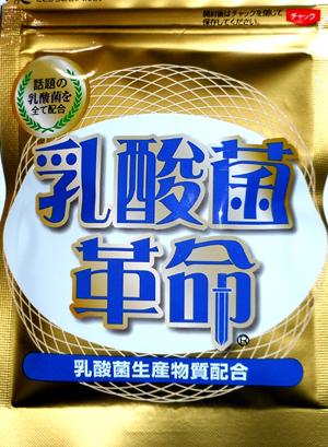 乳酸菌革命は腸内フローラ改善におすすめのサプリメント。