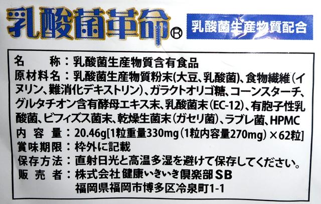 乳酸菌生産物質
