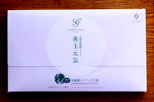 短鎖脂肪酸サプリメント