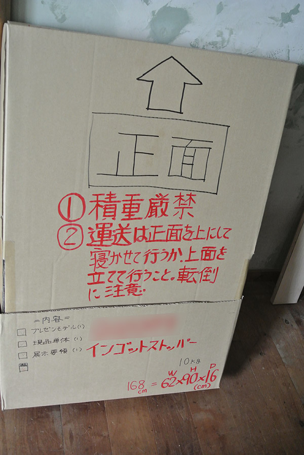 すでに梱包も終わり、発送日までこのまま保管中(=^m^=)b