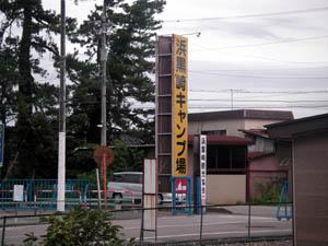 黒浜崎の看板
