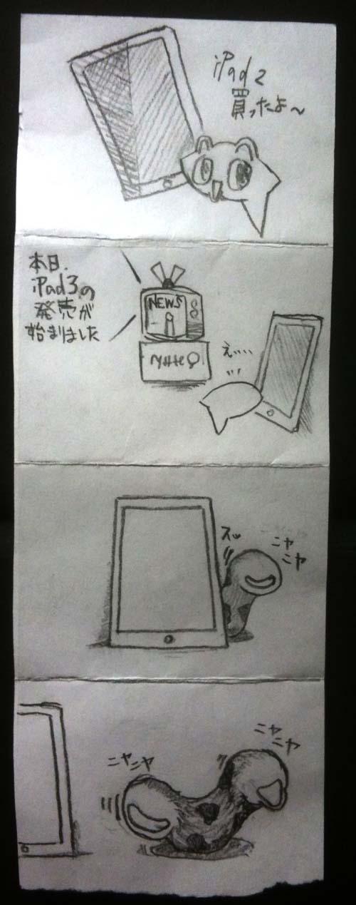 手羽先君 iPad2