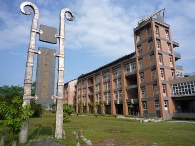 会場となった「原住民族学院」校舎