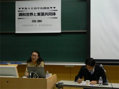 第46回平和講座を開催