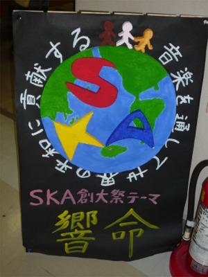 SKA展示01