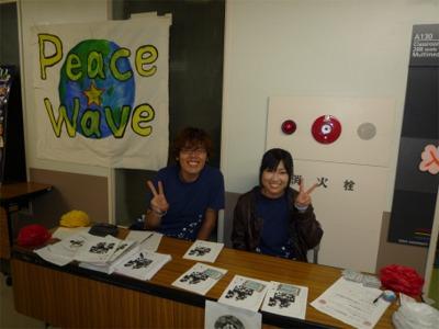 PEACE☆WAVE01