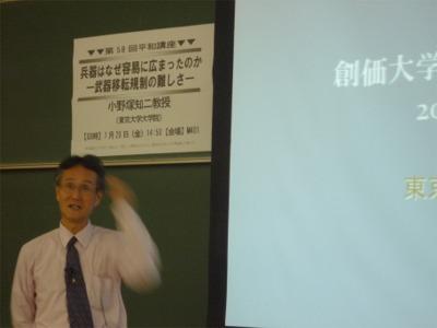 第58回平和講座を開催