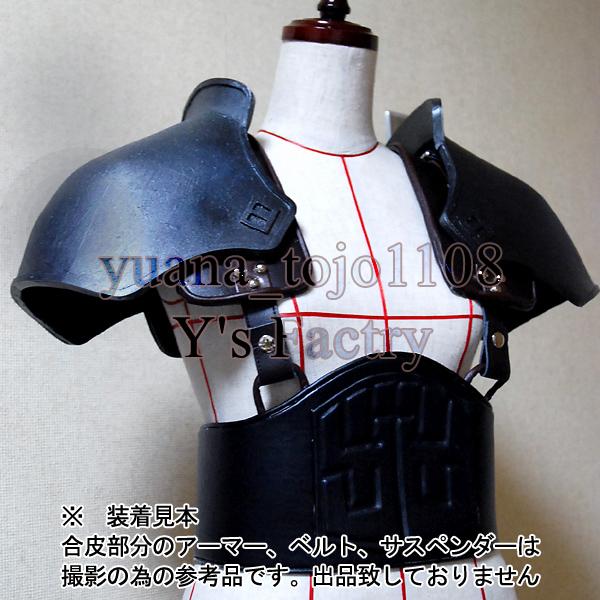 FF7・ソルジャー肩アーマー 装着見本