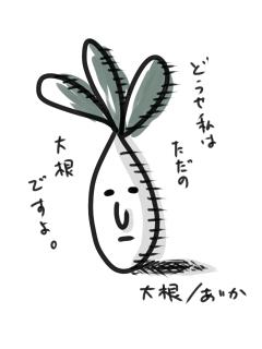 大根ダアァァァイ.jpg
