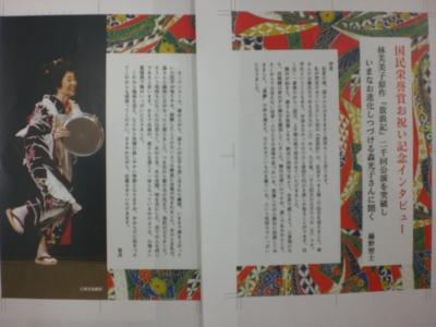 NHK番組『女優・森光子