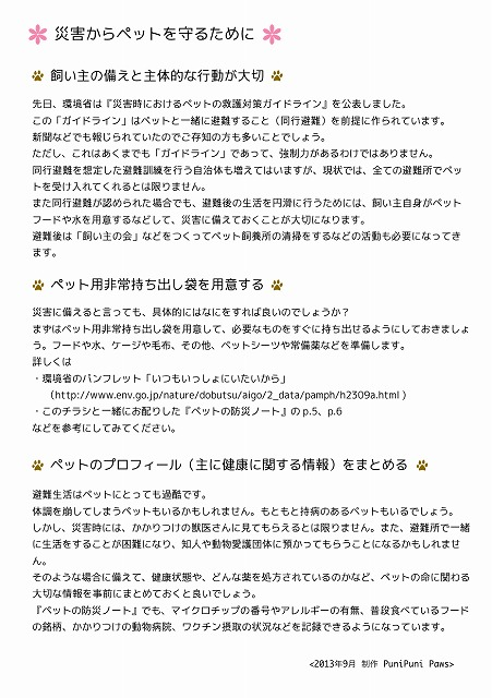 s-bousainote_chirashi.jpg