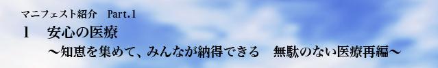 マニフェスト.jpg
