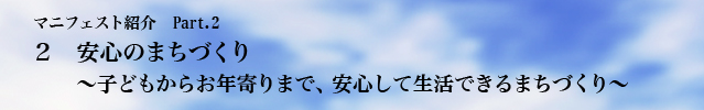 マニフェスト2.jpg