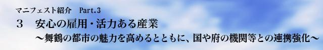 マニフェスト3_2.jpg