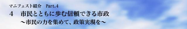 マニフェスト4.jpg