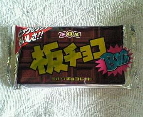 チロルの板チョコ