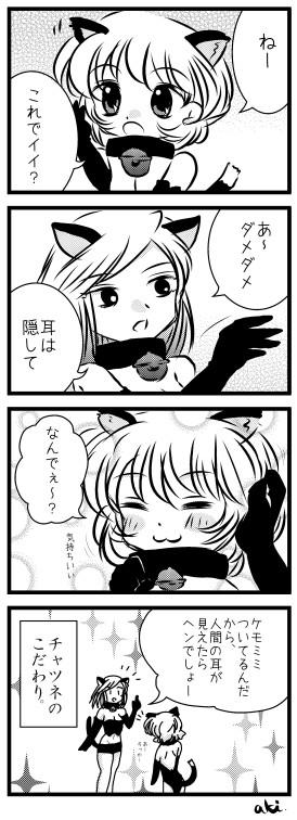 みりん&チャツネ01