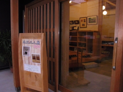 熊谷展示会