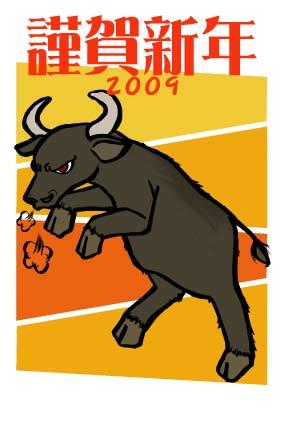 2009年の年賀状