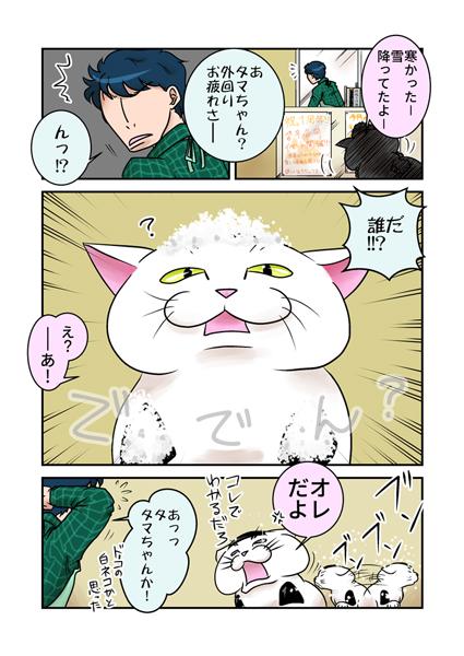 雪ネタ猫マンガ
