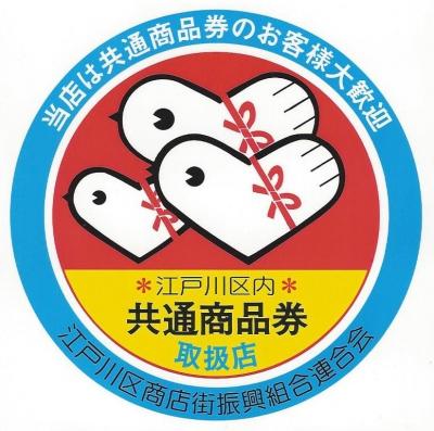 江戸川区商品券祭り開催